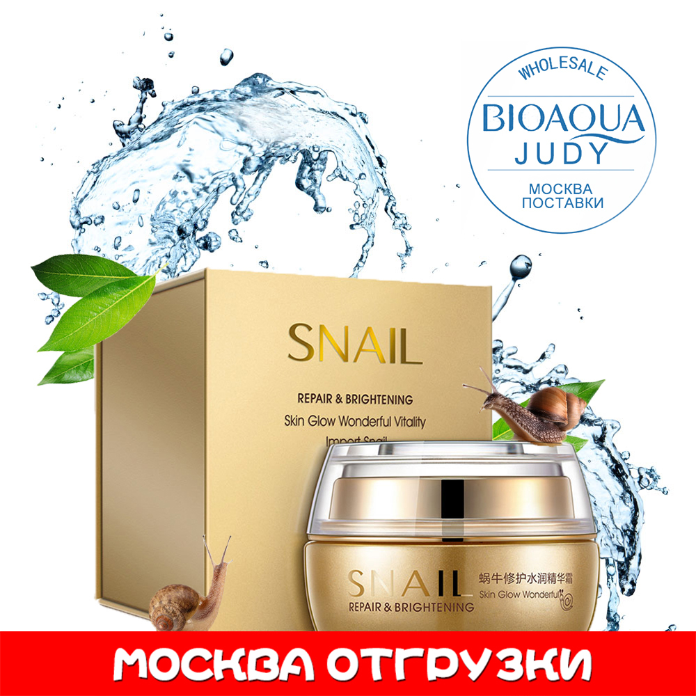 Bioaqua Brand Baby Skin Moisturizing Cream Care Deep Whitening Hydrating Moisturizer Face Anti Wrinkle