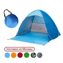 Beach Tent Ultralight Folding Pop Up Automatic Open Anti-UV Fully Sun Sh... - $46.43