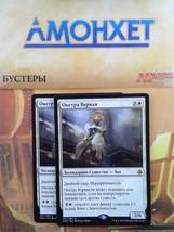 Amonkhet Russian Oketra the True x's 2 Near Mint Окетра Верная - $4.99