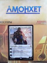 Amonkhet Russian Gideon /NM/ Pack Fresh Russian Гидеон, Участник Испытаний - $14.99