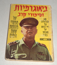1967 6 Days War Great Commanders Stories Rabin Dayan Book Photo Hebrew Israel