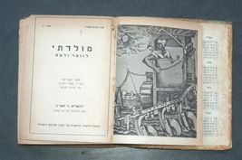 1952 Israel Hebrew Moladeti Youth Yearly Illustrated Photo Book Vintage KKL JNF image 4