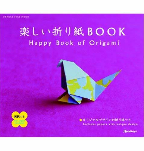 Fun origami BOOK (Orange page Mook) (2009) ISBN: 4873036674 [Japanese Import] [M