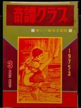 HTF Vintage - Kitan Club - Magazine 1975 3 Japanese Kinbaku Bondage BDSM... - $136.62