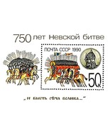 Rusia 1990 Neva Battle S/S MNH Militar,Caballeros,Religion,Caballos - £0.86 GBP