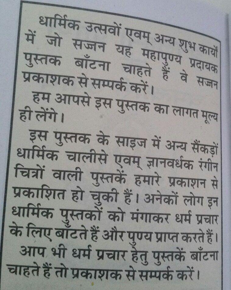 Maa Chintpurni Chalisa Evil eye protection and 50 similar items