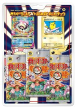 JAPANESE Pokemon CP6 3 Pack Blister 20th Anniversary Surfing Pikachu Sealed - $54.99