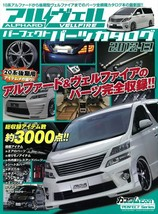 ALPHARD & Vellfire TOYOTA Parts! Catalogue Book 2012-2013 486396207X - $28.54