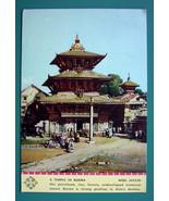 INK BLOTTER 1950s - COLOR View Temlke in Burma by Noel Leaver - $4.49