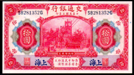 "CHINA P118o ""SHIP & TRAIN NOTE"" 10 YUAN 1914 ""SHANGHAI"" GEM UNCIRCULATED... - $150.00"