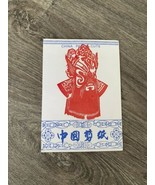 Chinese paper cut Hand Made BHS - $16.42