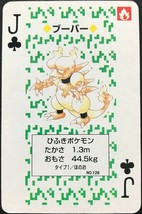 Magmar 1996 Pokemon Card Green playing card poker card Rare BGS From JP - $59.99