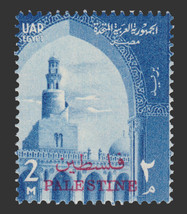 1958 Ahmed Ibn Toulon Mosque Egyptian Palestine Stamp Catalog Number N63 MNH