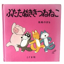 Word Games Shiritori By Noboru Baba Hardcover Japanese Children Books Hi... - $9.90