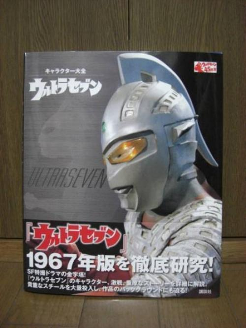 Japanese Ultraman Illustrations Book - ULTRASEVEN Encyclopedia 2012