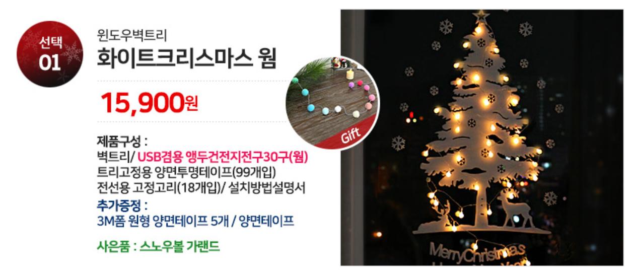 Christmas Tree Wall Tree Gift Box Tree Bulb Set Korea