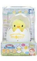 *Mimi Cree pet imitation egg Piyokko yellow height of about 15cm - $22.42