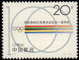 1994 Olympic Rings China Postage Stamp Catalog Number 2500 MNH