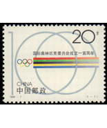 1994 Olympic Rings China Postage Stamp Catalog Number 2500 MNH - $3.95