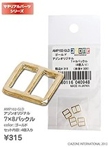 1/6 Doll Material Parts - Azone Original 7x8 Buckle Gold - $11.00