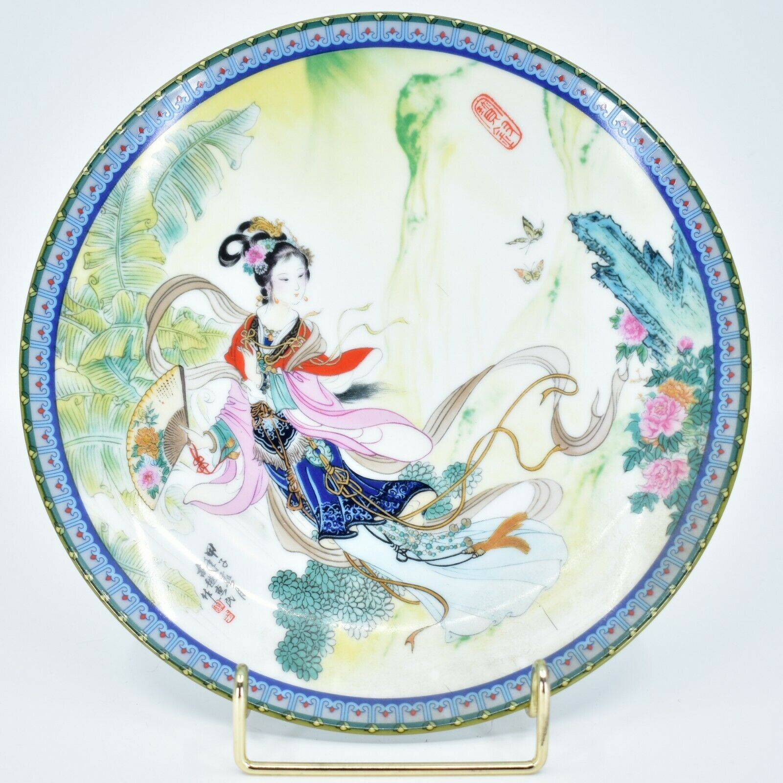 """1985 Imperial Jingdezhen Chinese Asian Limited Edition 8.5"""" Porcelain Plate"""