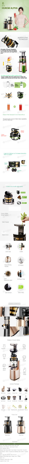 HUROM Launching 1-Day event!2016 HUROM ALPHA Slow Juicer / H-AA-LBF17 / H-AA-BBF