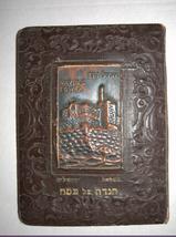 Pesach Passover Bezalel Copper Haggadah 1936 Jerusalem Nahum Gutman Judaica image 1