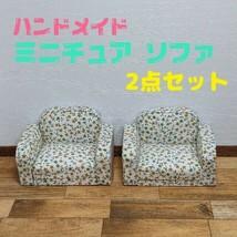 Handmade Miniature Sofa Dole Florets 2-Piece Set - $45.38