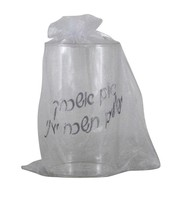 Groom Chuppah Glass Clear Wedding Cup -If I forget thee, O Jerusalem- Judaica