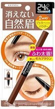 4515061080589 Blow rush EX Water Strong W Eyebrow (Gel Pencil & Powder) Moc - $14.20