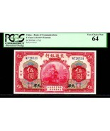 "CHINA P117s2  5 YUAN 1914 PCGS 64 BANK OF COMMUNICATIONS ""STEAM TRAIN"" - $275.00"