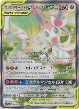 *Pokemon card game / PK-SM9a-061 GARDEVOIR & Nymphea GX SR - $47.24