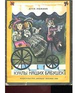 UNKNOWN TITLE AND AUTHOR (see photo) /1989 /RUSSIAN LANGUAGE /NO TRANSLA... - $121.77