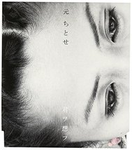 Kimi Wo Omou [Audio CD] Hajime, Chitose - $4.25