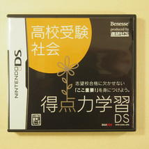 Benesse DS High School Exam Study (Nintendo DS, 2008) Japan Import - $5.96