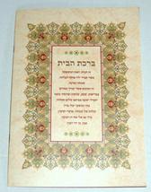 Jewish Haggadah Passover Pesach Illustrated Book Seder Hebrew Israel Judaica image 7