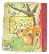 Mikhail Zoshchenko Children Short Stories Book Vintage Hebrew Israel Iza 1952