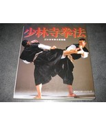 Shorinji Kempo Illustration Photo Book - by Doshin So - $143.55