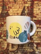 Starbucks Spring Easter 2019 Ceramic Mug 12 oz. - $13.85