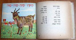 Vintage David Pe'er Children Stories Collection Book Hebrew Israel 1960's image 3