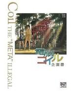 "Dennou Coil (Coil The ""META"" Illegal) A Circle of Children book Kikakush... - $1,103.07"