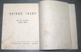 Mikhail Zoshchenko Children Short Stories Book Vintage Hebrew Israel Iza 1952 image 3