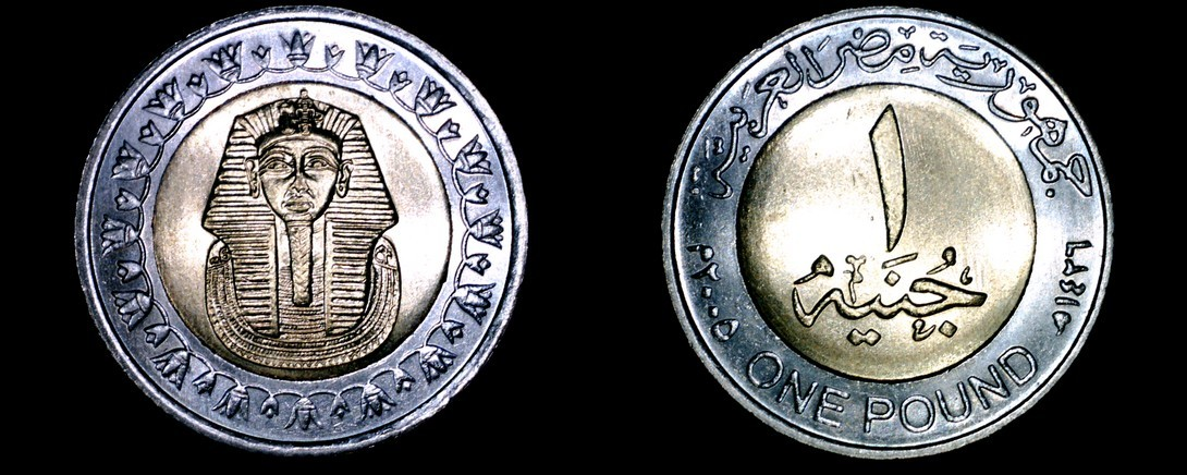 Primary image for 2005 (AH1426) Egyptian 1 Pound World Coin - Egypt King Tutankhaman