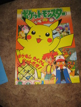 Rare Japanese Pokemon Catch 'em All Wall Poster #1286 - $19.79