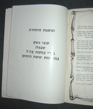 1967 6 Days War Atlas Paperback Weapon Illustrated Photo Hebrew Israel Vintage image 6