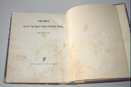 Nahum Gutman Beatrice Children Book Vintage Hebrew Israel 1958  image 3