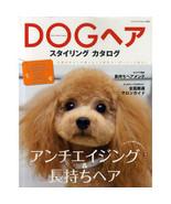 DOG Hair style Catalog Anti-Aging Grooming Arrange Japanese Japan Book - $13.66