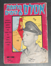 1967 6 Days War Atlas Paperback Weapon Illustrated Photo Hebrew Israel Vintage