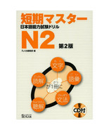 Tanki Master Drill (Workbook) N2+CD 5 Subject all in This Drill for JLPT - $32.58
