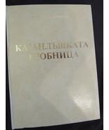 1960s Vtg Lyudmila Zhivkova Book Thracian Tomb In Kazanlak Written in Bu... - $98.12
